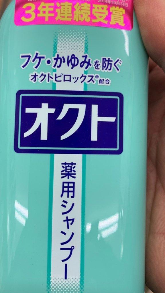okuto shampoo