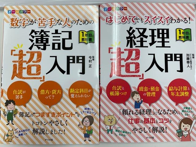 おすすめの経理簿記の本